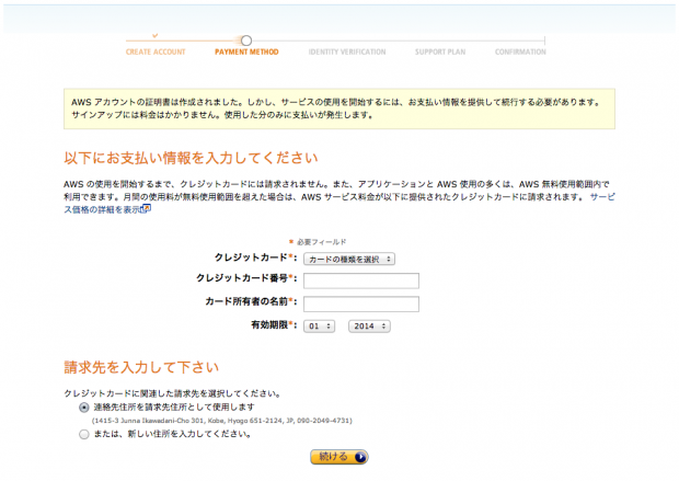aws-account04