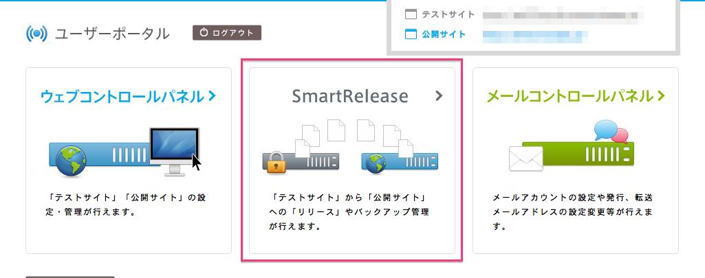 Smart Release 1