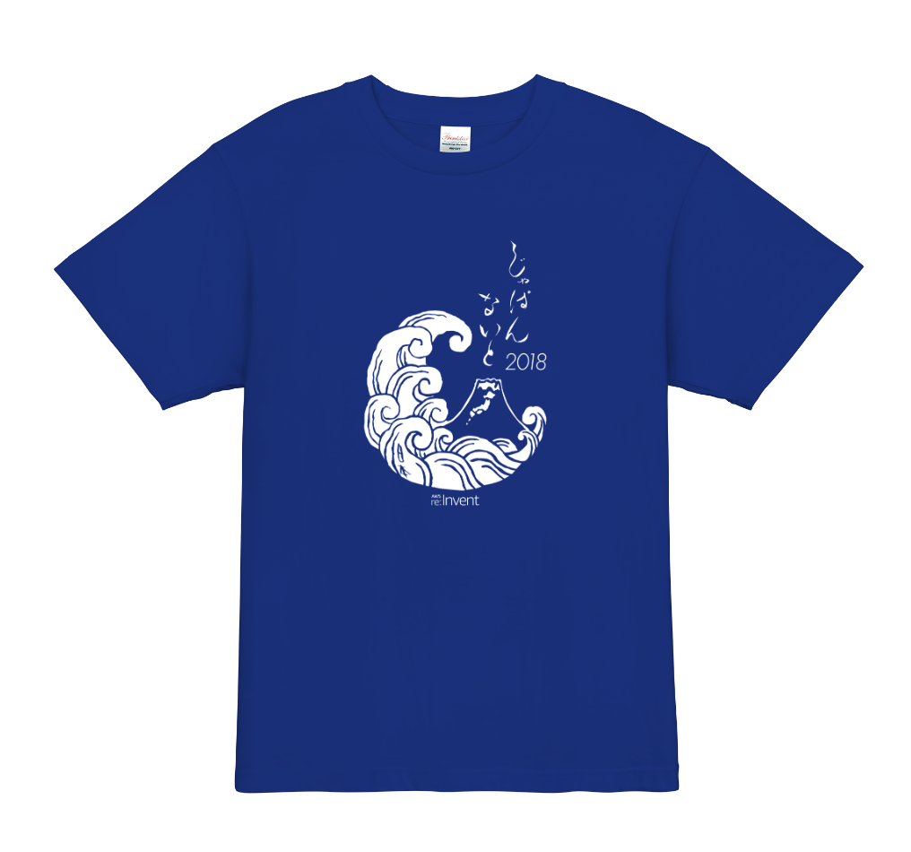 AWS re:invent 2018 Japan Night Tシャツ